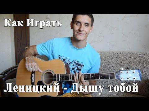 гитар игры для
