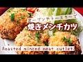 揚げない!メンチカツ の作り方/Roasted minced meat cutlet.