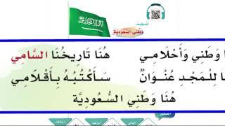 انشودة وطني السعودية الصف الثاني Youtube