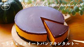 【材料5つで焼かない】かぼちゃとチョコの意外な組み合わせ!生チョコスイートパンプキンタルトの作り方。ハロウィンにも🎃👻