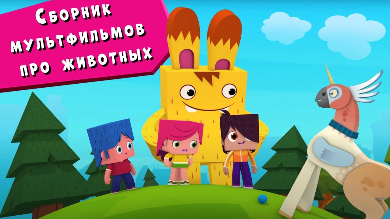 ЙОКО | Сборник мультфильмов про животных | Мультфильмы для детей