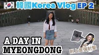 【🇰🇷韓國Korea Vlog】EP2: A Day in Myeongdong 還去了實彈射擊場!| Crystal Fung