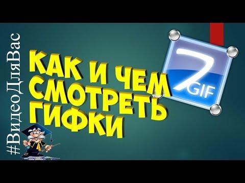 Как и чем смотреть гифки.  Программа для просмотра Gif - файлов 7GIF