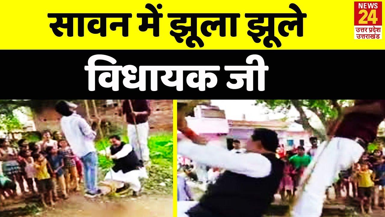 Kaushambi: विधायक जी ने लिया सावन का आनंद, झूले पर झूले Sanjay Gupta