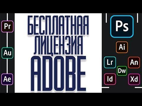 Бесплатная установка любой новейшей программы Adobe 2018