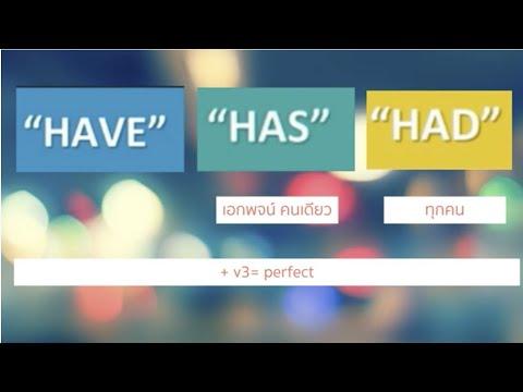 ประโยคภาษาอังกฤษใช้ Has  Have  Had