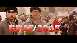 БРАТ/2018 | ГОРОДУ НУЖЕН НОВЫЙ ГЕРОЙ | БАГРОВ В ЕКАТЕРИНБУРГЕ? MMA