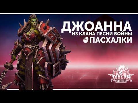 видео: Пасхалки heroes of the storm - Джоанна из клана Песни Войны | Русская озвучка
