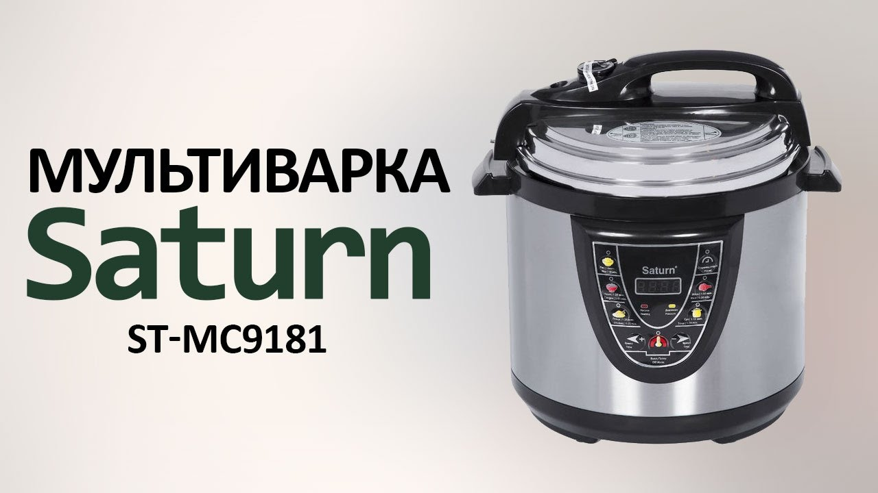 мультиварка сатурн st-mc9181 цена