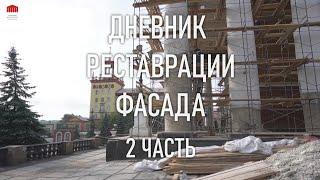 Дневник реставрации фасада. 2 часть. Прокопьевский драматический театр