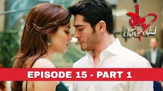 Pyaar Lafzon Mein Kahan Episode 15 Part 1