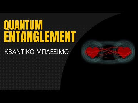 Quantum Entanglement (κβαντικό μπλέξιμο)
