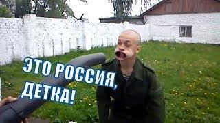 АРМЕЙСКИЕ ПРИКОЛЫ | СОЛДАТЫ ОТЖИГАЮТ | ПОТБОРОЧКА АРМЕЙСКИХ ПРИКОЛОВ НАРЕЗКИН TV это россия детка