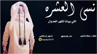 شيلة نسى العشره اللي بيننا تقهر العدوان اداء فالح الطوق