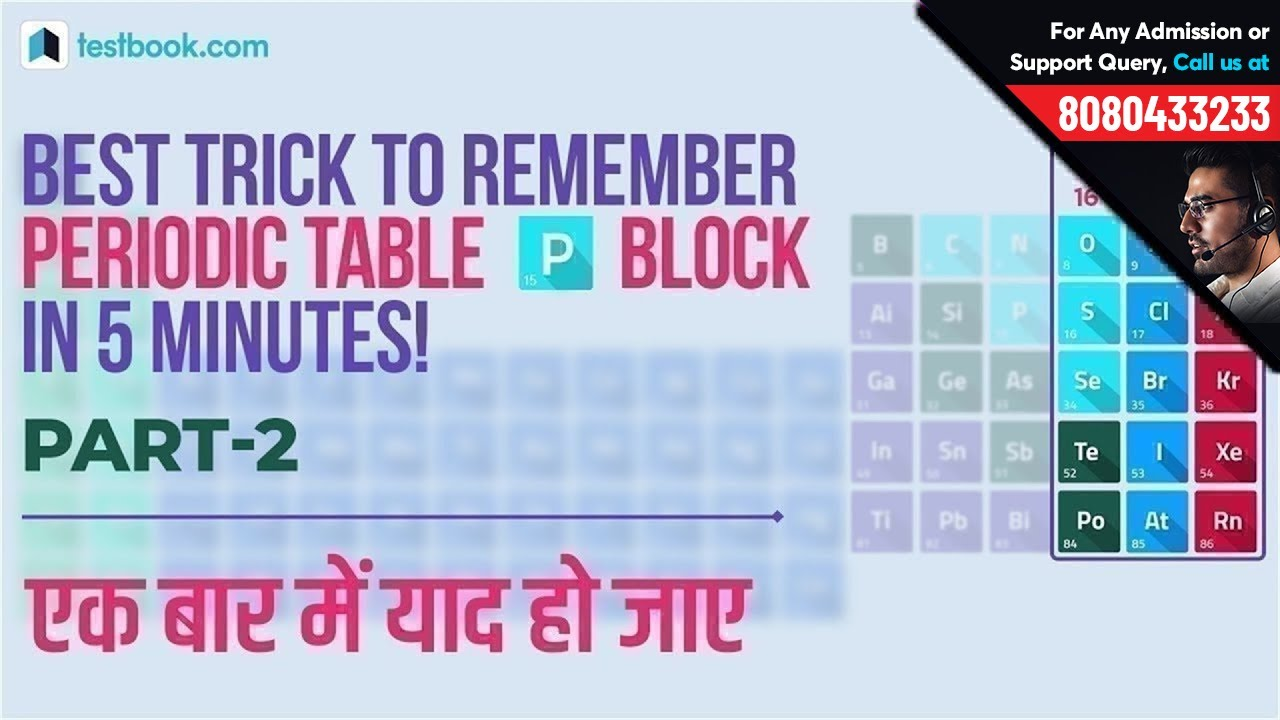 Best Trick To Learn P Block From Periodic Table In 5 Minutes