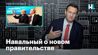 Навальный о новом правительстве