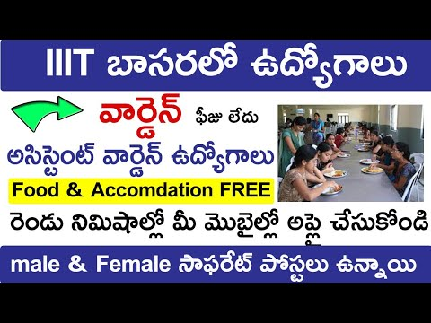 Rgukt IIIT Basara Hostel Warden Post Recruitment