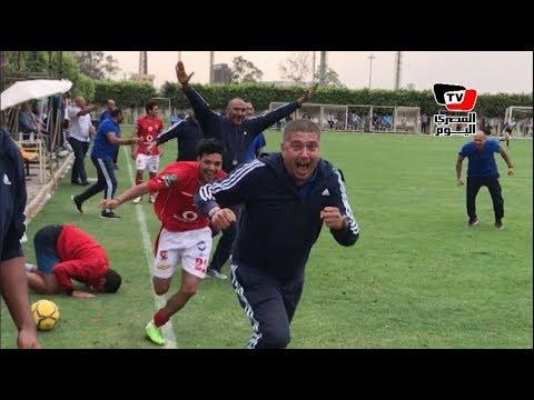 المصري اليوم:احتفال هستيري للاعبي الأهلي وجهازه بعد تسجيل هدف الفوز على الزمالك بدوري القطاعات