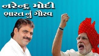 Narendra Modi Proud To Be An Indian Mayabhai Ahir Full Gujarati Jokes Comedy Dayro