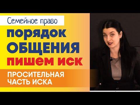 Общение ребенка с отцом через суд: формулируем правильно просительную часть иска l Советы адвоката