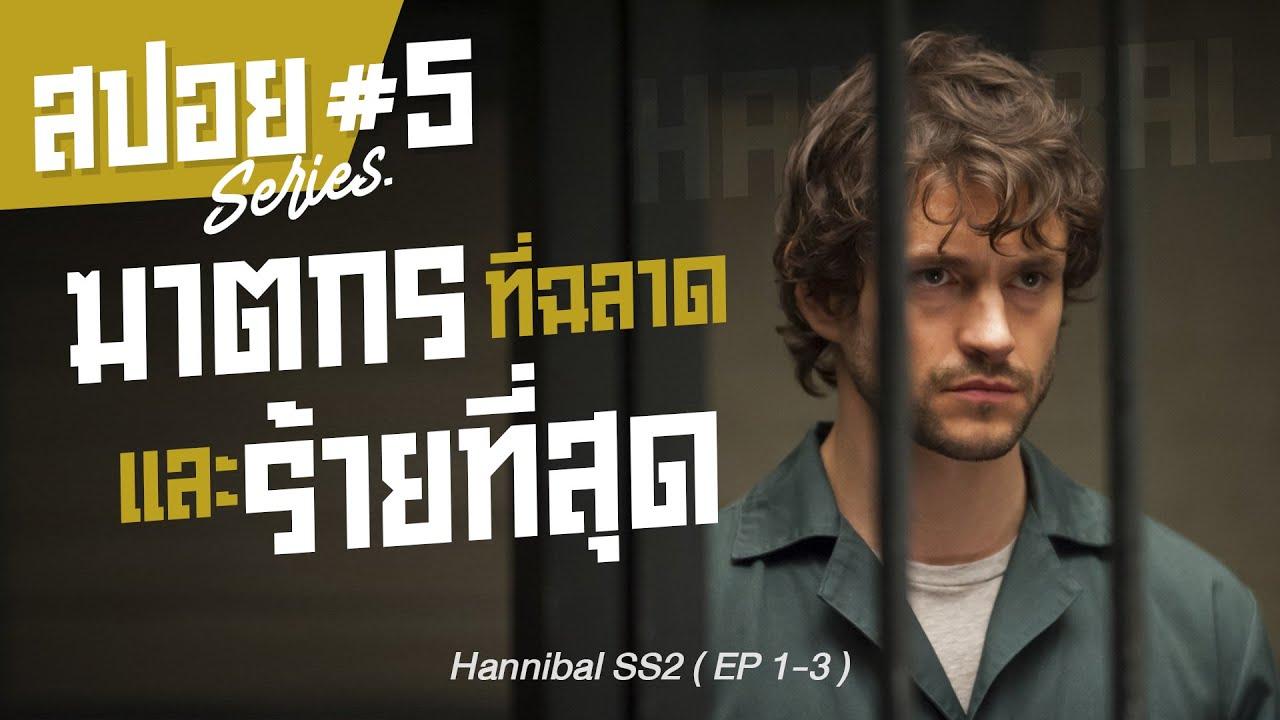 ฆาตกรอัจฉริยะต้องทำงานกับนักสืบจิตหลอน I สปอยซีรี่ย์ I Hannibal Series SS2 #5