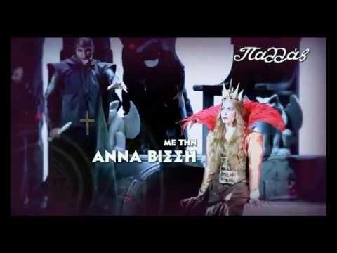 Anna Vissi - Demones NEW Teaser - October 2013, Pallas Theater, 28/06/2013 [fannatics.gr]