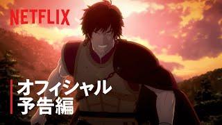Watch Dragon's Dogma Anime Trailer/PV Online