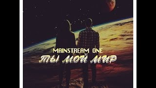 Mainstream One - Ты мой мир(iTunes: http://itunes.apple.com/ru/artist/mainstream-one/id456976752 Официальный сайт: http://www.mainstreamoneofficial.com Вконтакте: ..., 2015-07-14T15:29:49.000Z)