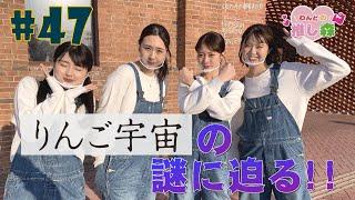 WEB番組『RINGOMUSUMEの産地直送 日本最高!!』は毎週日曜日18:00よりYoutubeにてオンエア!! ▶︎番組公式HP https://www.nipponsaiko.com/ ▶︎過去放送回は ...