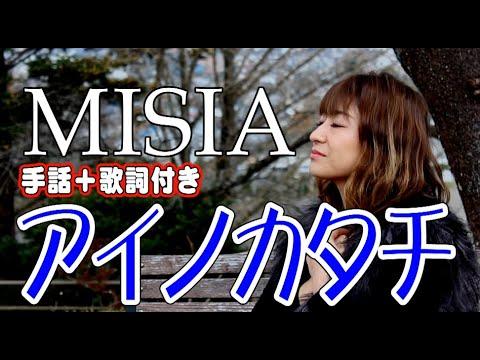 アイノカタチ misia 歌詞