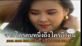 พัชรา แวงวรรณ - ใครคนหนึ่งถึงใครสักคน Karaoke Version HD