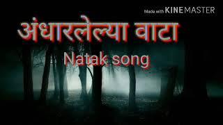 अंधारलेल्या वाटा natak song (andharlelya vata)