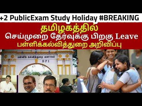 TN12TH STD STUDENTS PUBLIC EXAM STUDY HOLIDAY TN EDUCATION DEPARTMENT UPDATE DISTRICT CEO PROCEEDING
