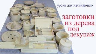 Заготовки из дерева под декупаж. Уроки для начинающих. Billets from wood for decoupage.
