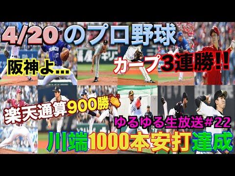 4/20 今日のプロ野球!! 川端通算1000安打達成!! 楽天球団通算900勝など 計6試合