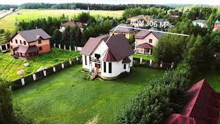 д. Борзые Истринский район Московской области
