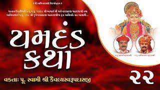યમદંડ કથા || Yamdand Katha || Part - 22 || Nishkulanand Swami || Swaminarayan Vadtal Gadi