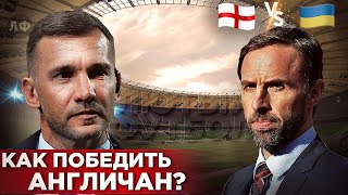 Кто ПРОЙДЁТ в 1 2 Украина Англия прогноз 1 8 финала ЕВРО 2020