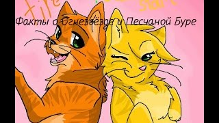 Коты воители. Факты о Огнезвёзде и Песчаной Буре!