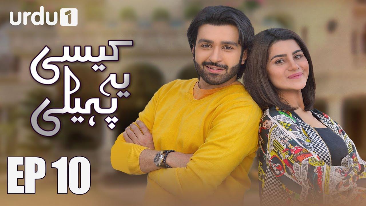 Kesi Ye Paheli  - Episode 10 | Urdu 1 Dramas | Sohai Ali Abro, Azfar Rehman, Sana Askari