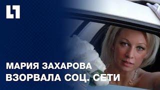 Свадебное фото Марии Захаровой взорвало соц. сети