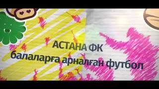 Футбол детям ШГ№52