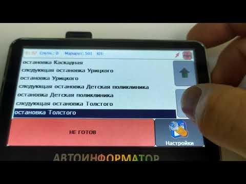 Информатор для автобуса 501, 337 Москва.