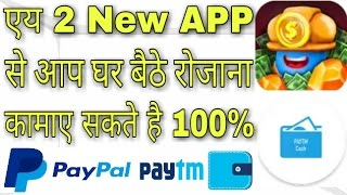 How To Earn हर एक Refer के 100 देगी App PayPal & Paytm Cash New 2 APP 2017 Most Watch