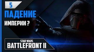 Прохождение Star Wars: Battlefront 2 - #5 ФИНАЛ