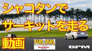 シャコタンでサーキットを走るだけの動画【Fun&RunMeeting】JDM USDM【B.P.M.JAPAN】STANCE/サーキットパレードラン