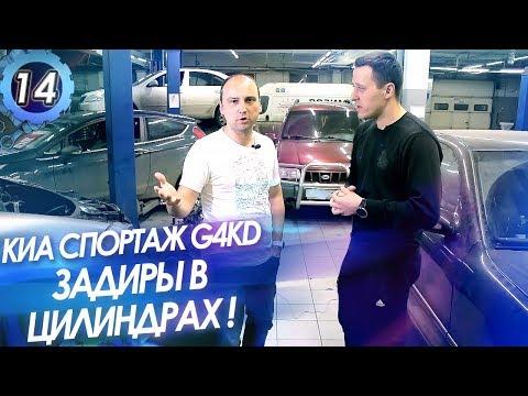 KIA Sportage, Hyundai G4KD. Как избежать задиры в цилиндрах? Проблемы двигателя 2.0