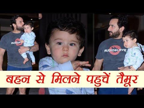 Kareena Kapoor SON Taimur Ali MEETS his new born sister at Soha Ali Khan's birthday  FilmiBeat