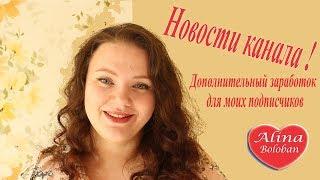 Новости канала! Алина Болобан / Alina Boloban