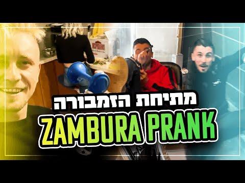 מתיחת הזמבורה - Zambura Prank